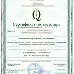 Сертификат ИСО 9001-2011