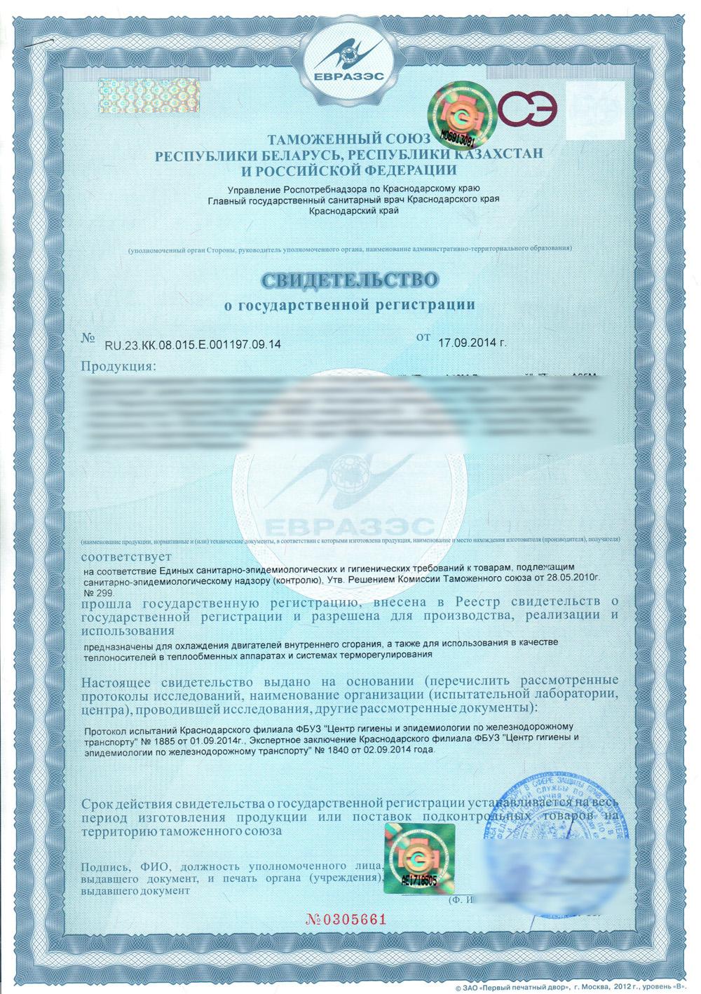 схема сертификации 5 содержит
